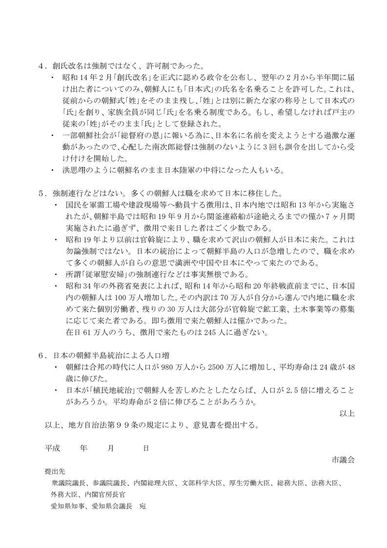 一般ー管首相談話に抗議する陳情書案ー意見書付き_05