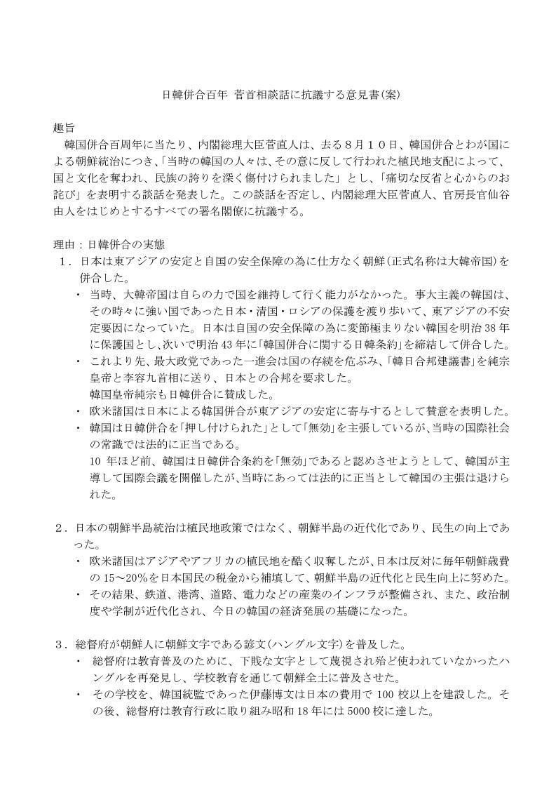 一般ー管首相談話に抗議する陳情書案ー意見書付き_04