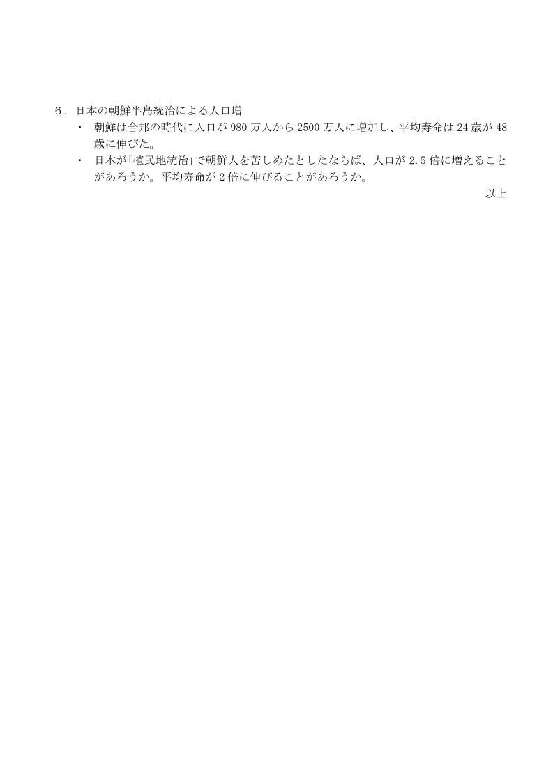 一般ー管首相談話に抗議する陳情書案ー意見書付き_03