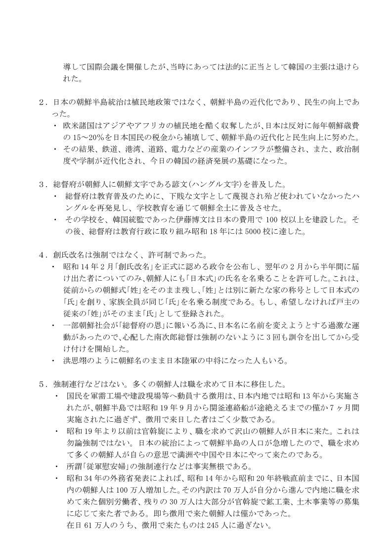 一般ー管首相談話に抗議する陳情書案ー意見書付き_02