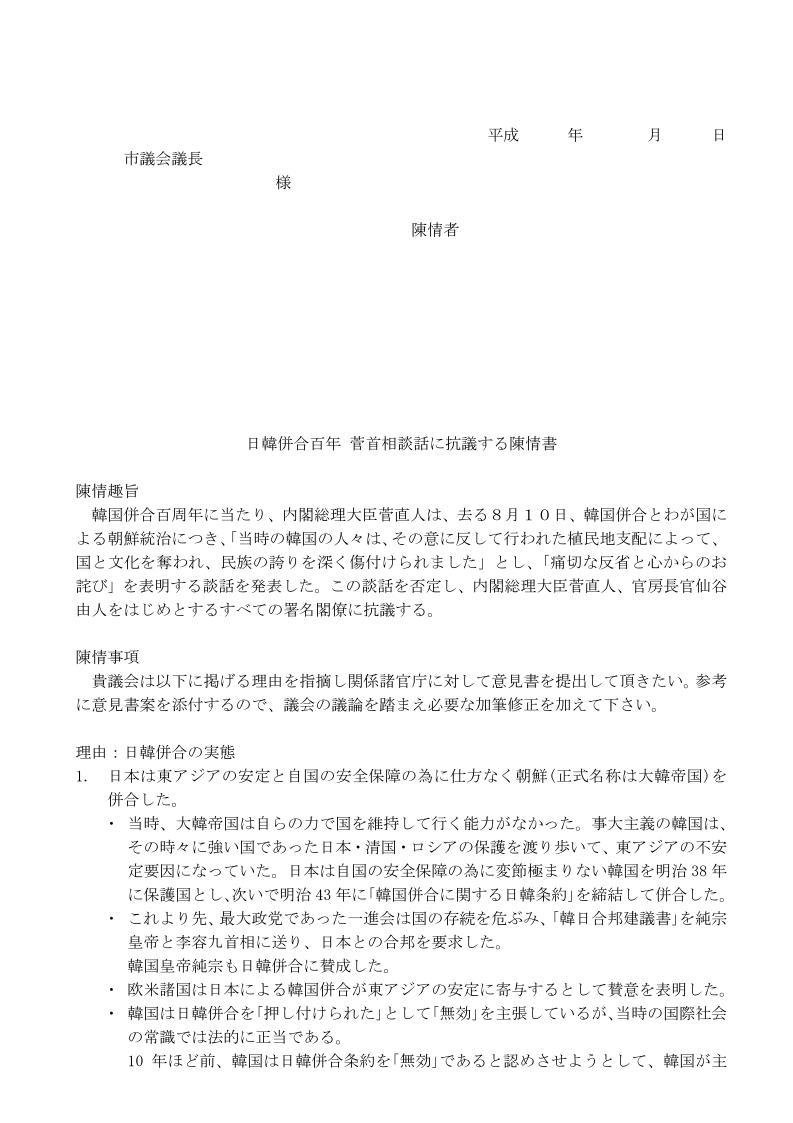 一般ー管首相談話に抗議する陳情書案ー意見書付き_01