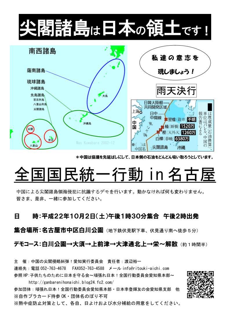 10.2尖閣抗議デモ
