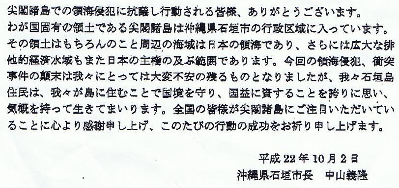 沖縄県石垣市長 中山義隆 激励文