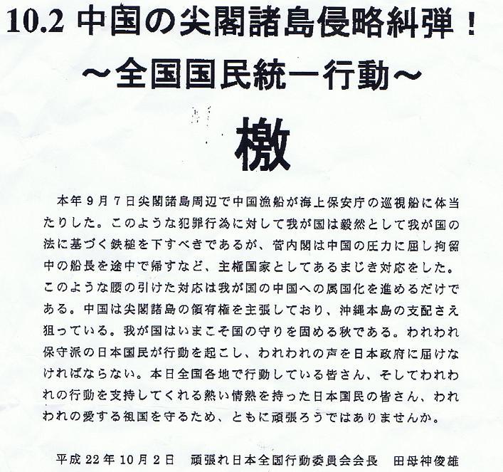 田母神俊雄会長の檄文