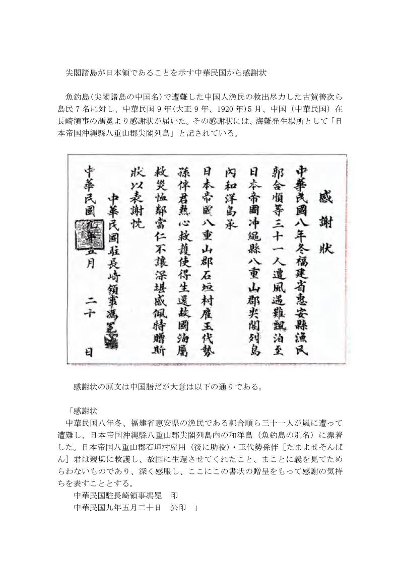 尖閣諸島が日本領であることを示す中華民国から感謝状_01