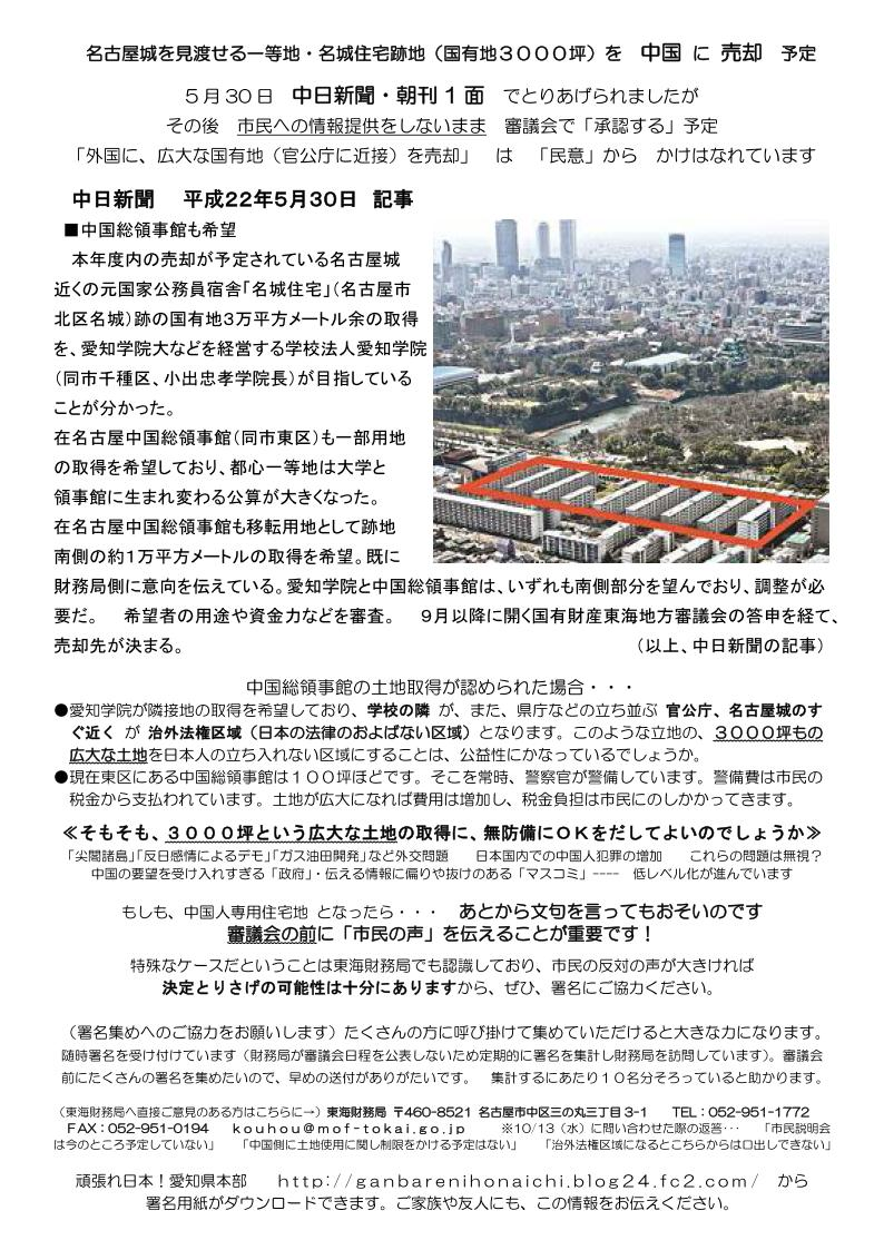 中国領事館の土地取得に関する記事のチラシ (1)_01