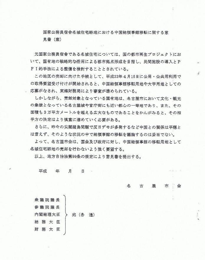 名古屋市議会自民党が発議した「中国領事館に名城住宅売却を行なわないことを要望する」意見書