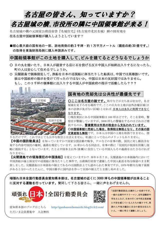 名城住宅跡地の中国領事館への売却反対のチラシ_02