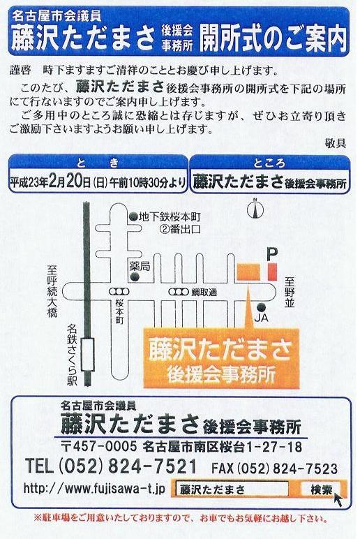 藤沢講演会事務所開所式のご案内 平成23年2月20日 (1)