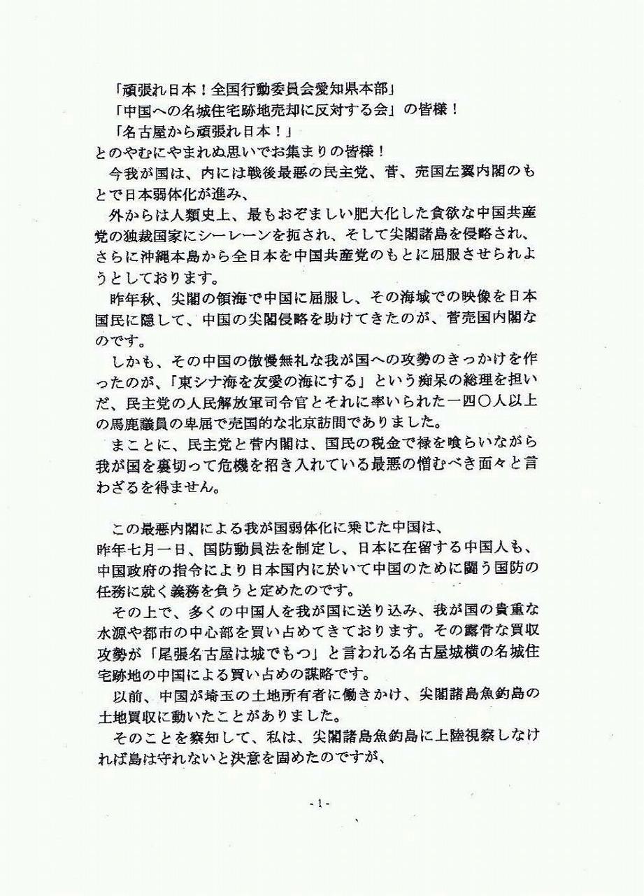 西村眞悟激励文_ページ_1
