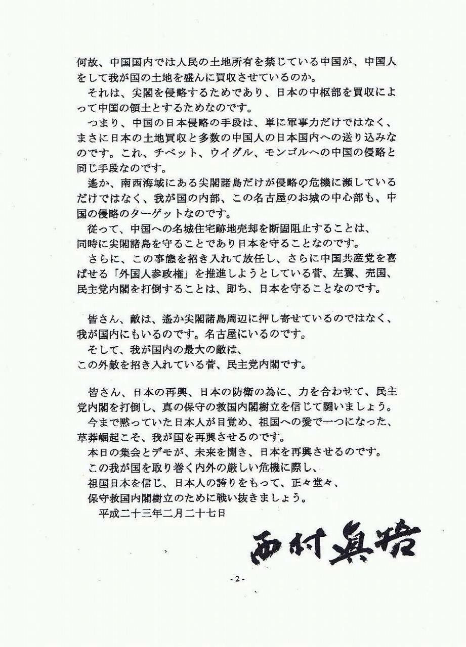 西村眞悟激励文_ページ_2