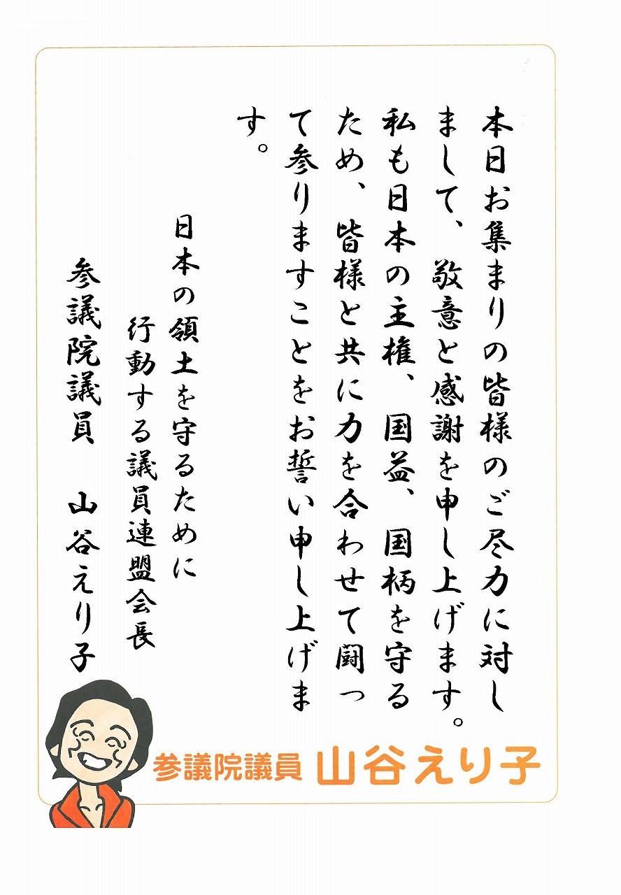 山谷えり子代議士からの激励文 20110227頑張れ日本!