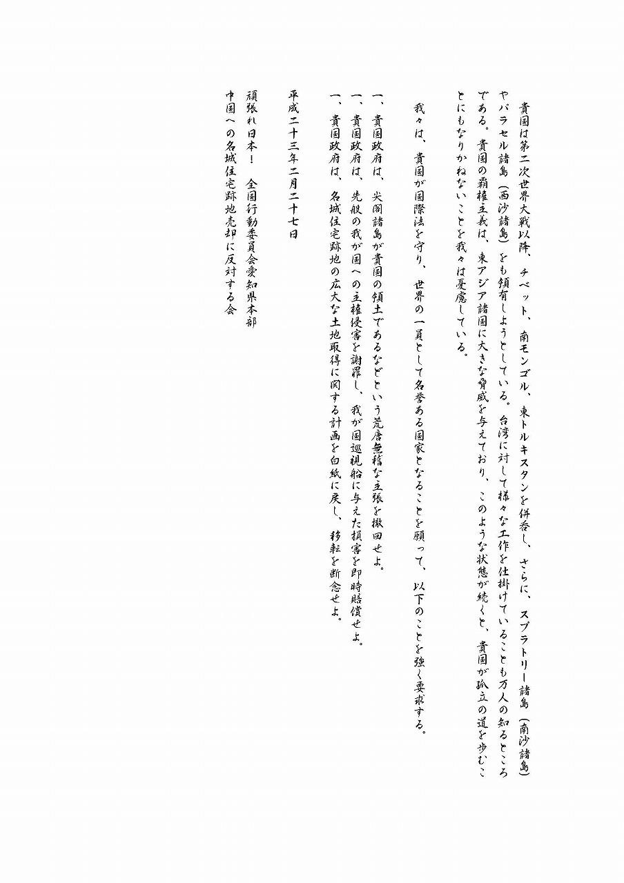 抗議文縦書き_ページ_2