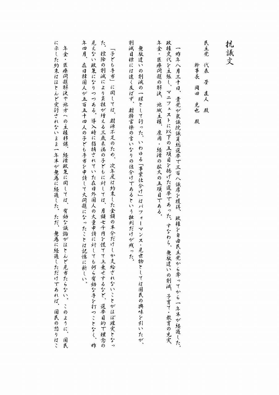 抗議文縦書き_ページ_3