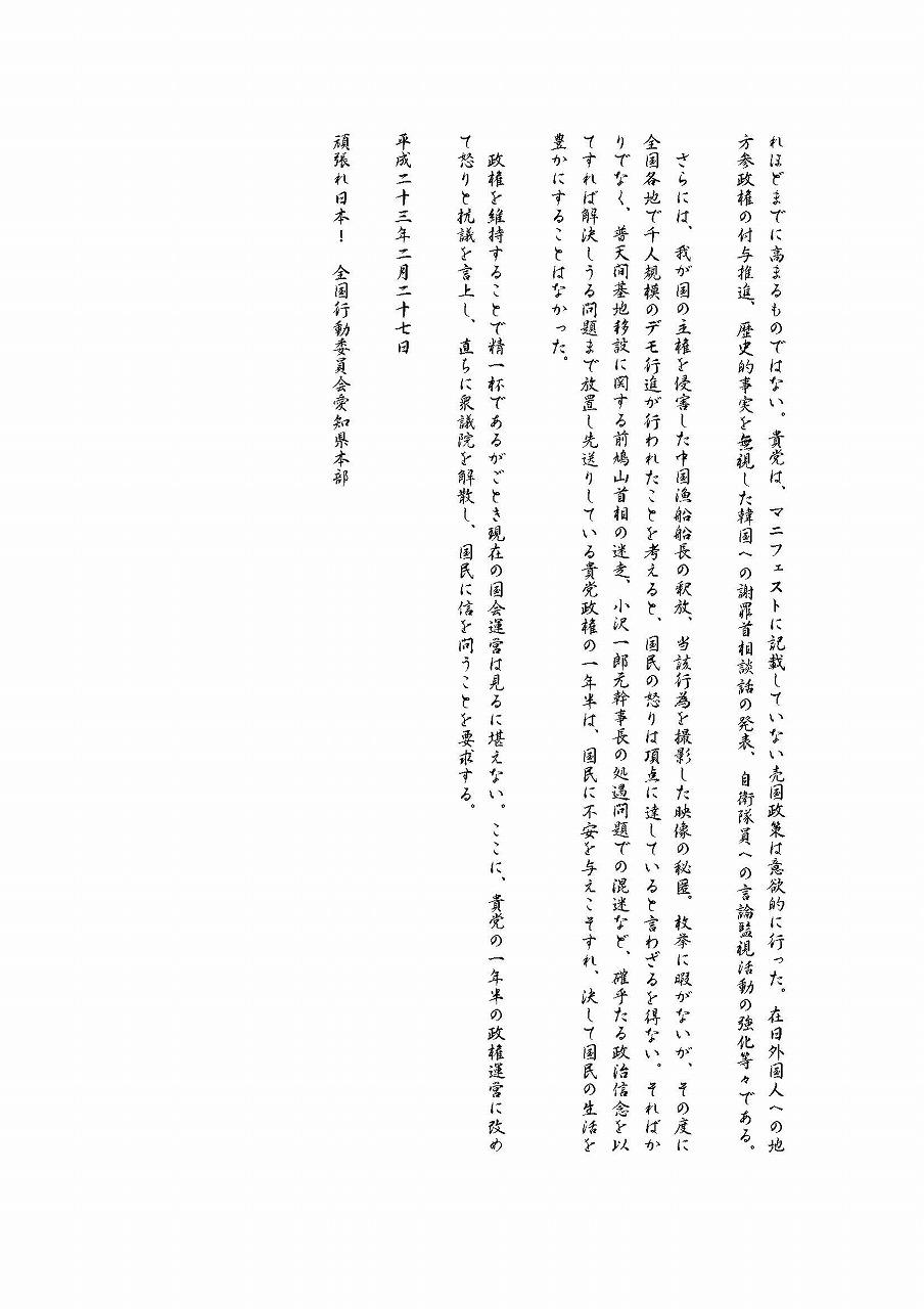 抗議文縦書き_ページ_4