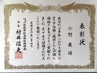 京都市社会福祉大会 003
