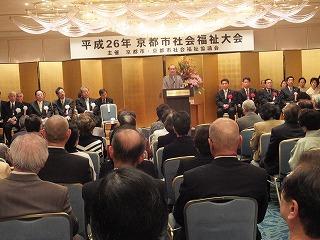 京都市社会福祉大会 002