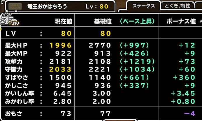 925 竜王