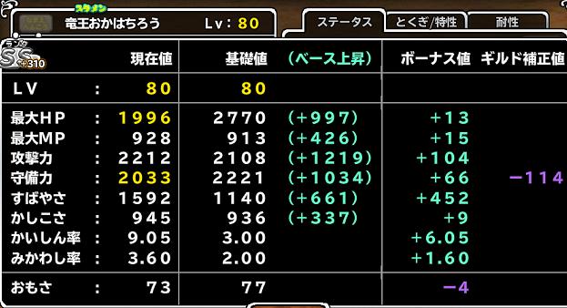 10・13 竜王