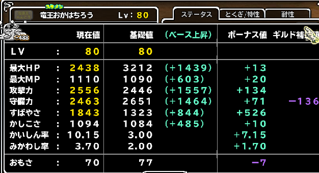 10.26 竜王