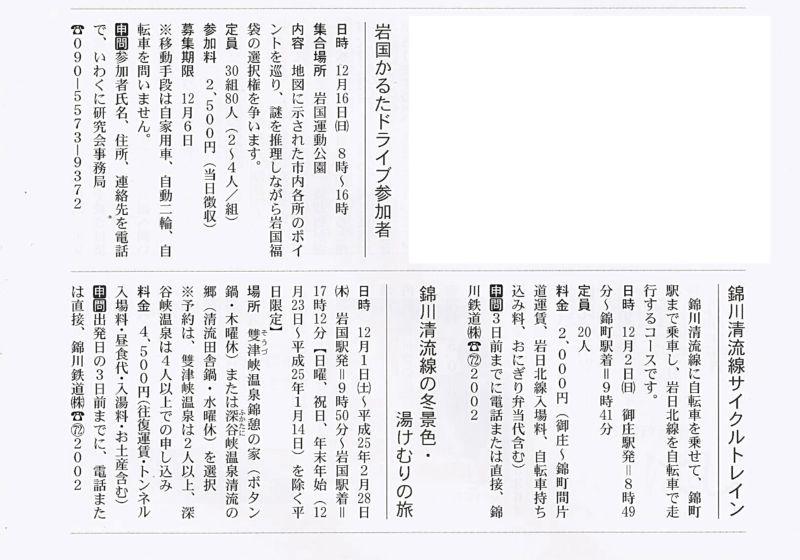 Scan_20121117_02_R.jpg