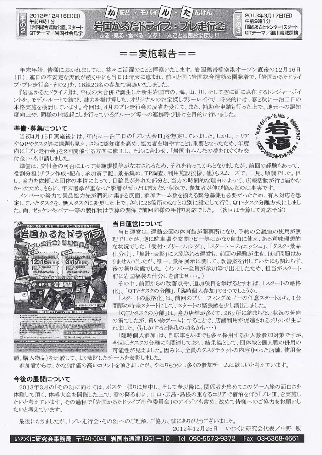 Scan_20130125_14_R.jpg