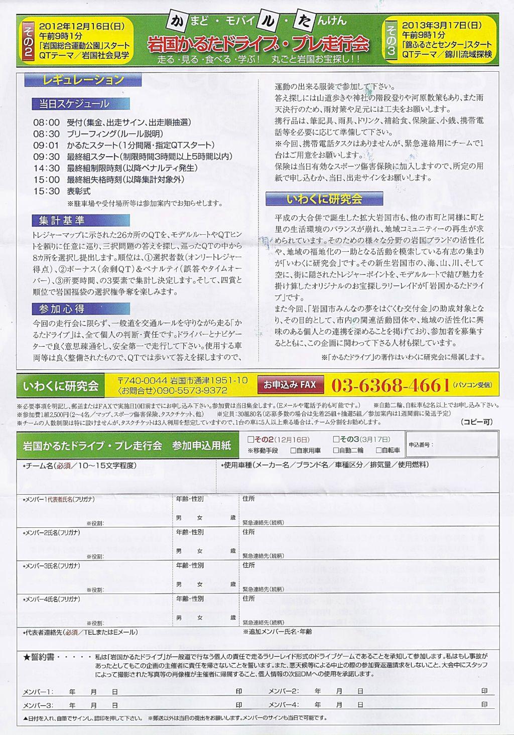 Scan_20130125_16_R.jpg