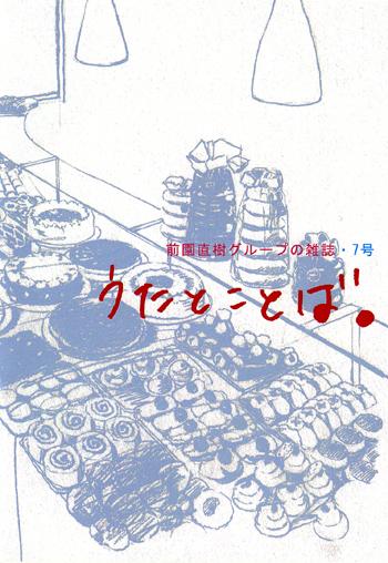 utakoto7.jpg