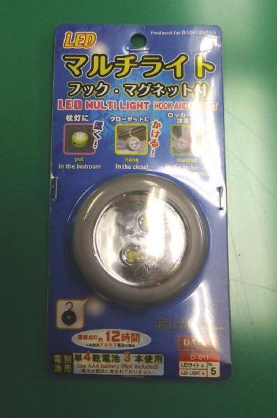 百均LEDライト外装