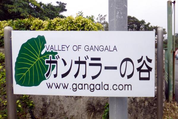 ガンガラーの谷看板