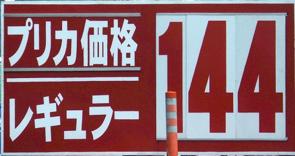 ガソリン価格02
