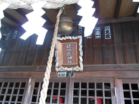 猿田彦神社アップ