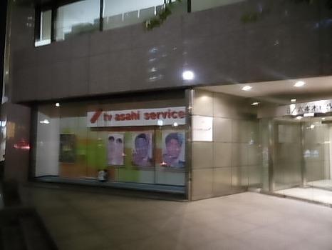 TV朝日アスク