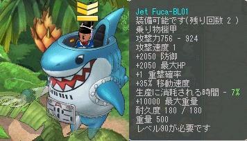 90サメ機甲