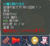 100魔服