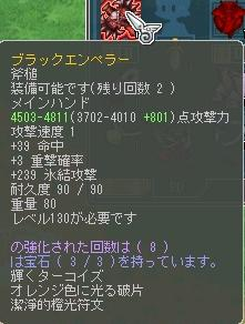 130R斧改