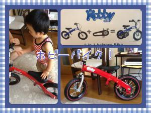 ホビーバイク