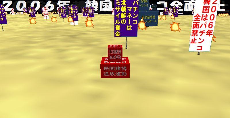 民間賭博・パチンコ・モンスター_砲撃ゲーム
