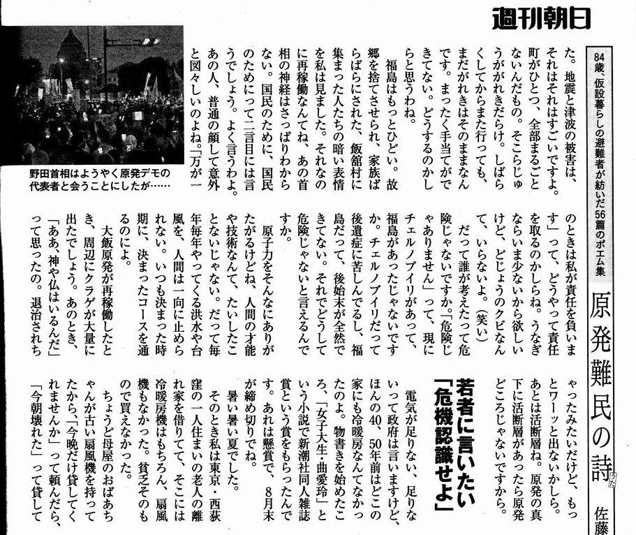 週刊朝日P168