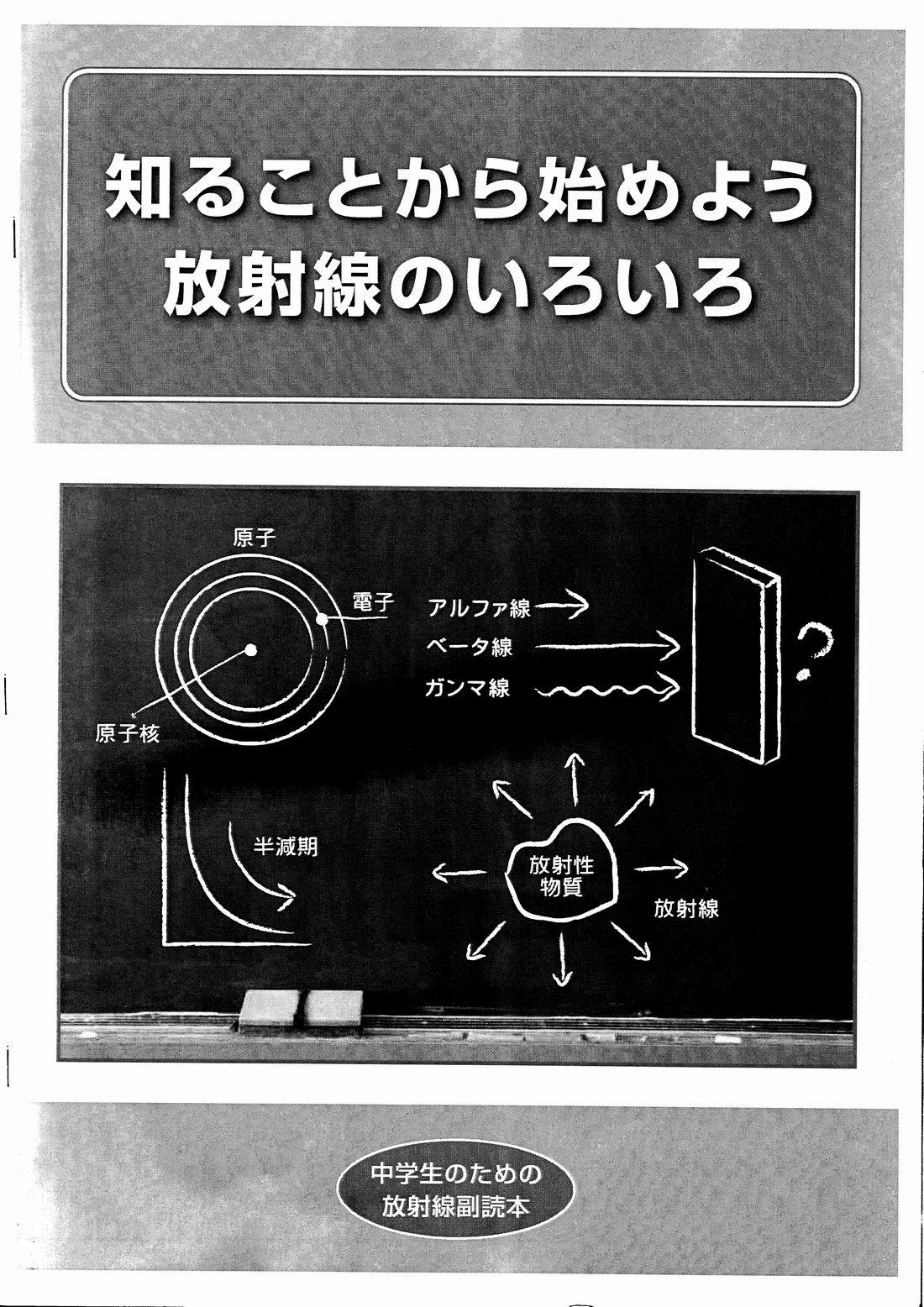 中学生のための放射線副読本