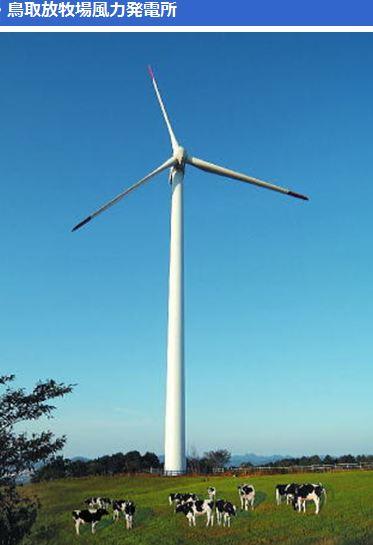 鳥取放牧場風力発電所