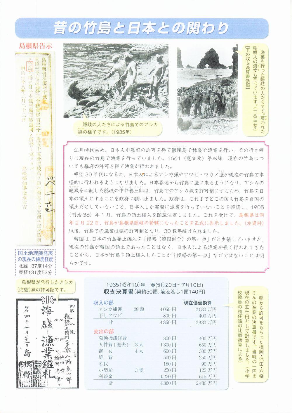 竹島学習リーフレット4