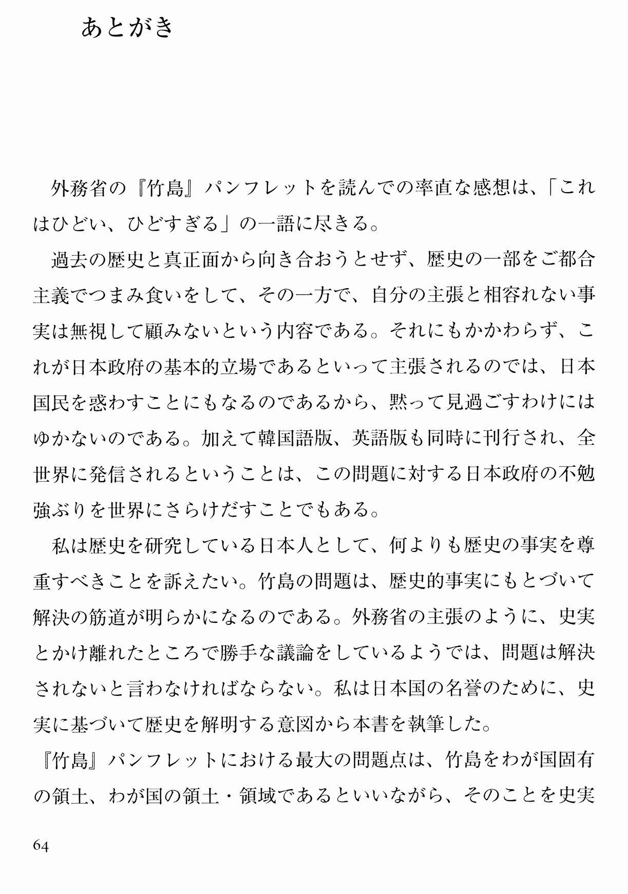 あとがき_p64
