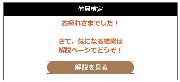 竹島検定0