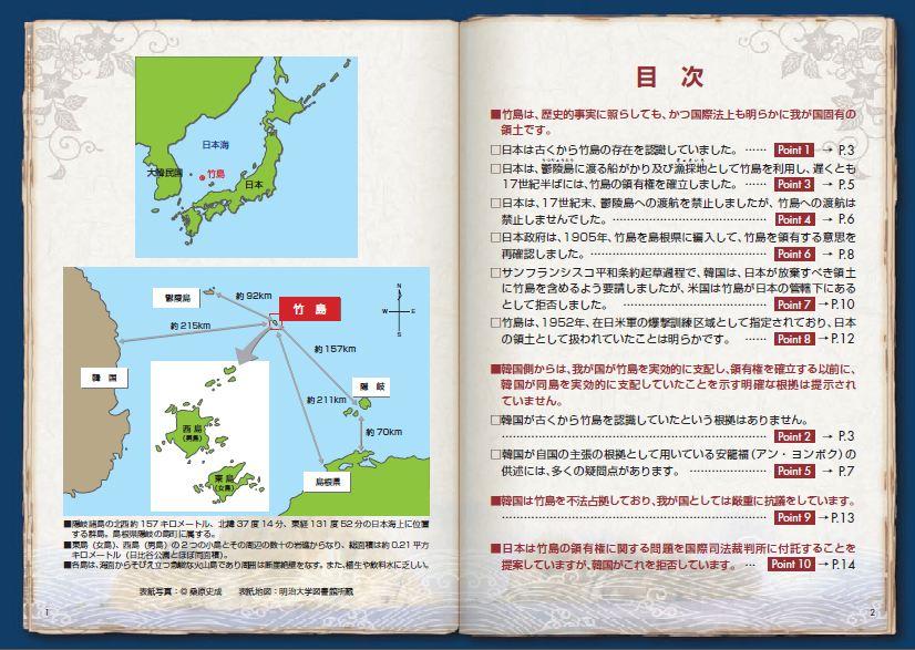 竹島問題ポイント10