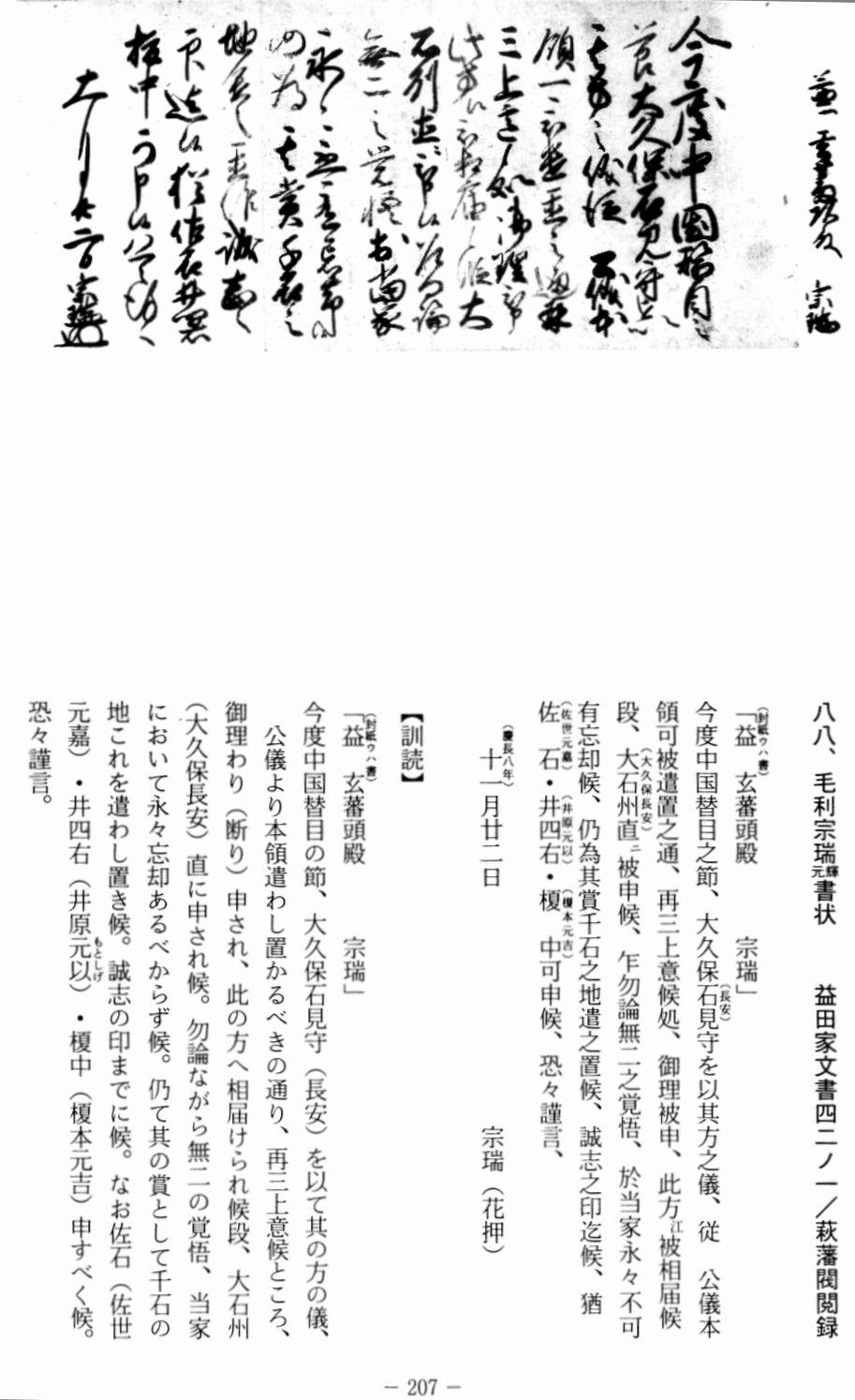 207_毛利宗瑞書状