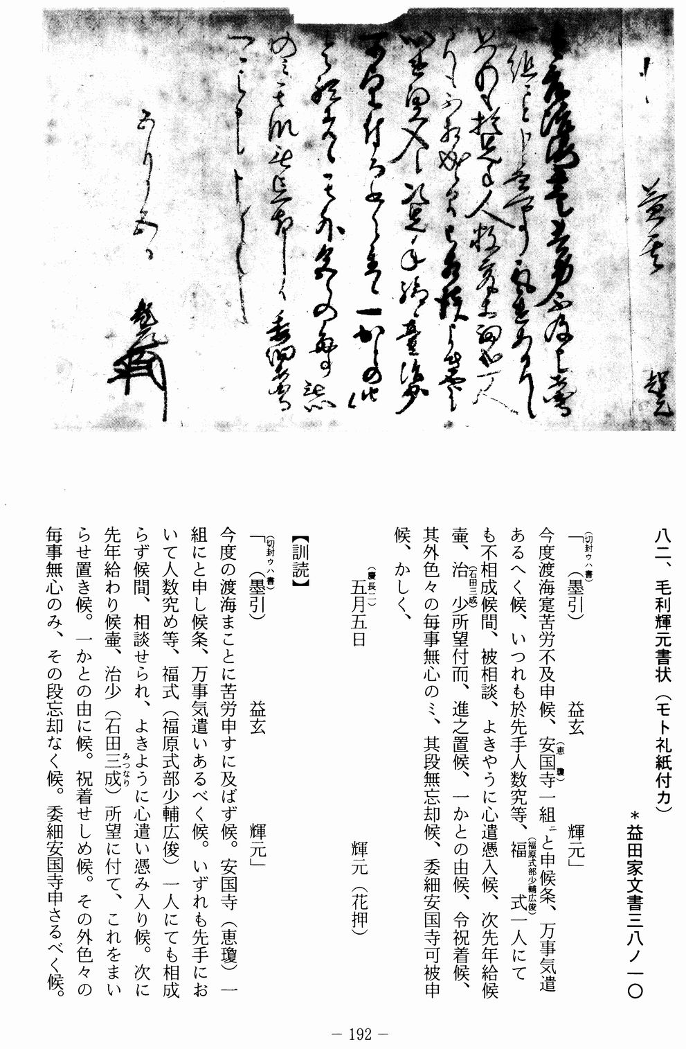 192_朝鮮出兵