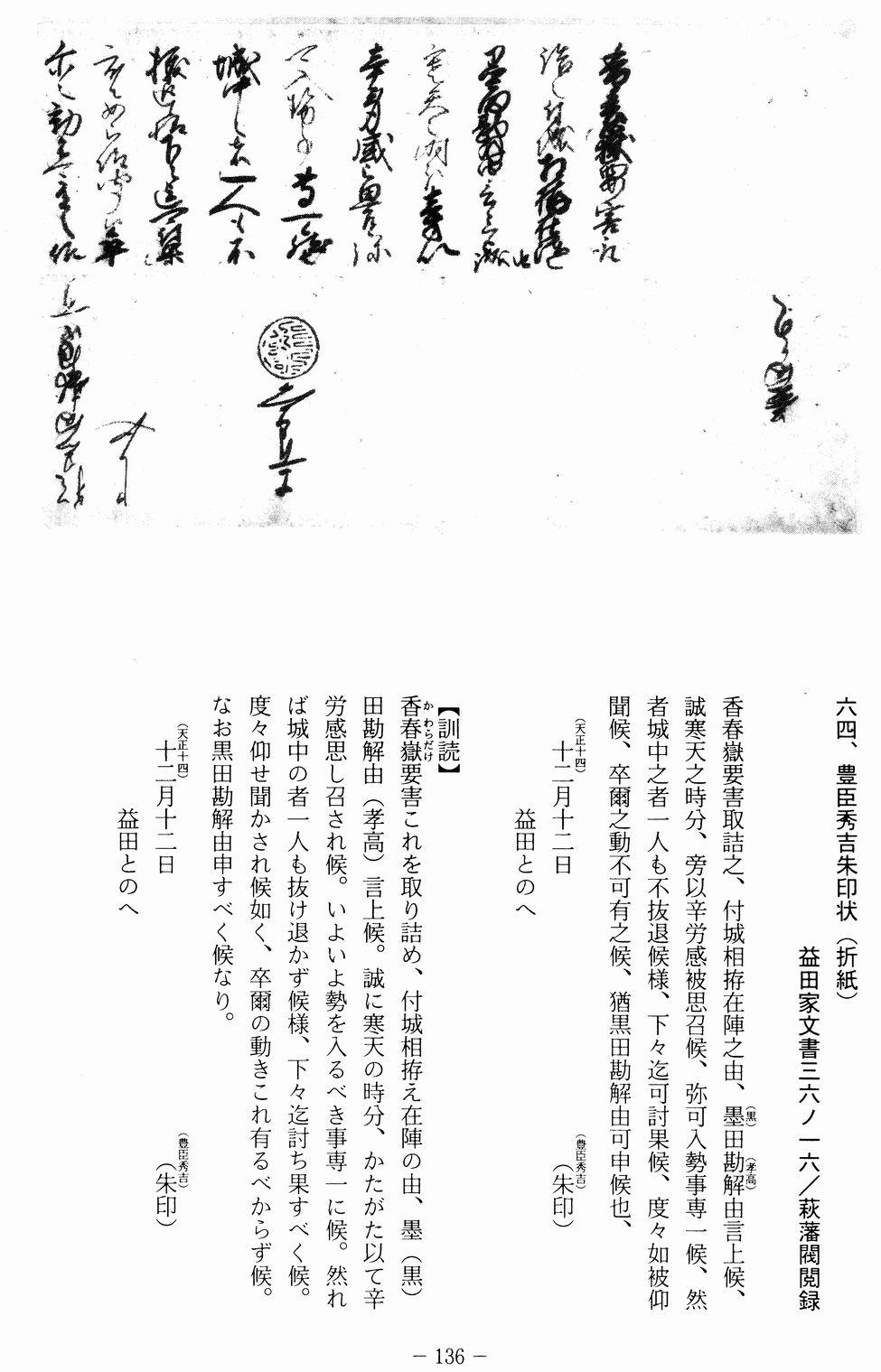 136_秀吉朱印状