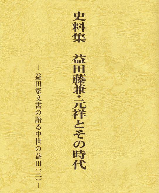 資料_表紙