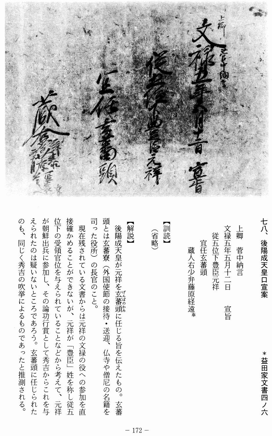 3_127_後陽成天皇